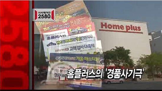 홈플러스 경품의 사기극 (사진: MBC '시사매거진2580' 캡처)