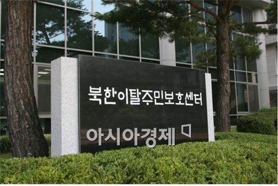 국정원 중앙합동신문센터가 '북한이탈주민보호센터'로 명칭이 바뀐다