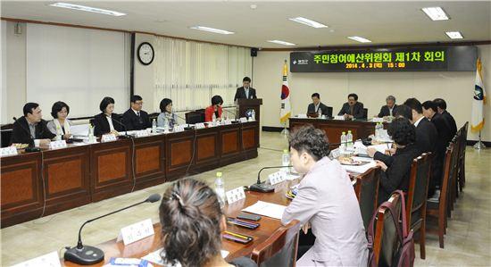 광진구 주민참여예산위원회 전체회의