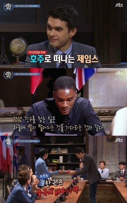 제임스 후퍼가 '비정상회담'에서 하차했다. (사진: JTBC '비정상회담' 캡처)