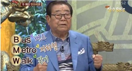 자신의 장수 비결을 공개한 송해 (사진: KBS 2TV '밥상의 신' 방송 캡처)