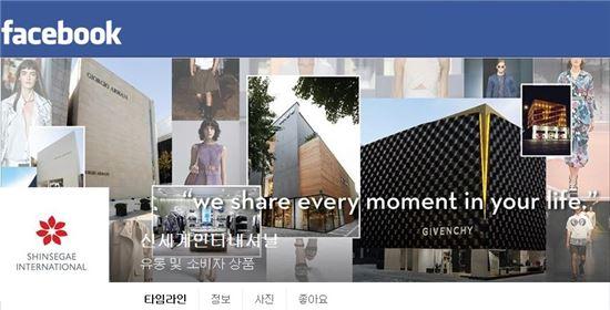 신세계인터내셔날 공식 페이스북