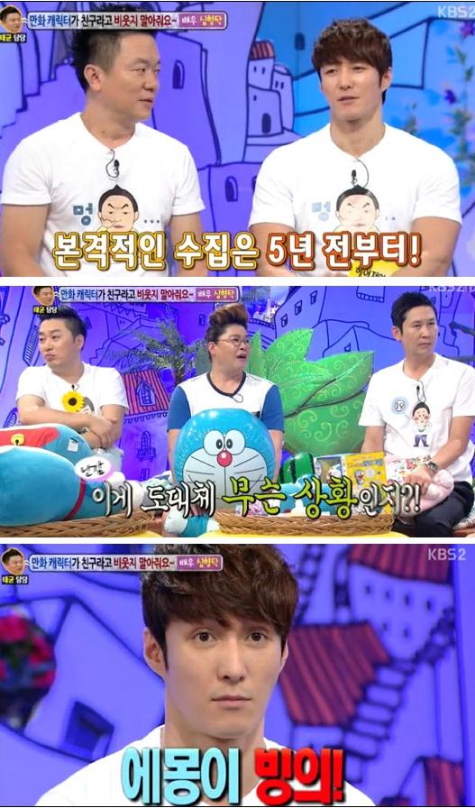 배우 심형탁이 도라에몽에 대한 사랑을 드러내 화제다.(사진:KBS 2TV '안녕하세요'방송 캡처)