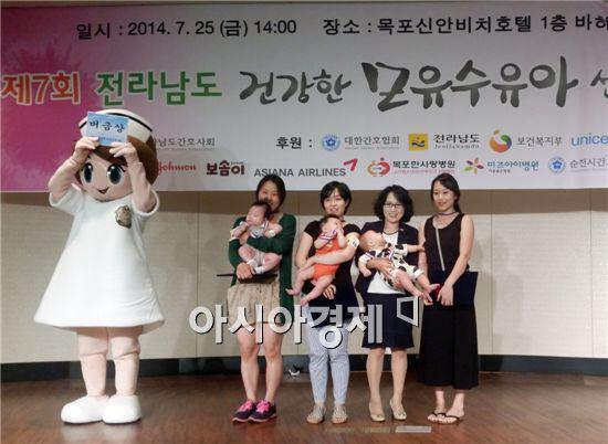 장흥군(군수 김성)보건소는  최근 목포 신안비치호텔에서 전남간호사회에서 주최하고 전라남도와 보건복지부에서 후원한 제7회 건강한 모유수유아 선발대회에 2명 참가해 3등 버금상을 수상했다.