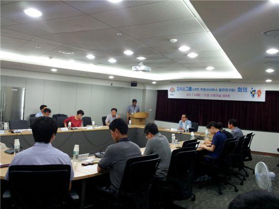 충남지역 부동산중개업소 지식소그룹 회의 모습