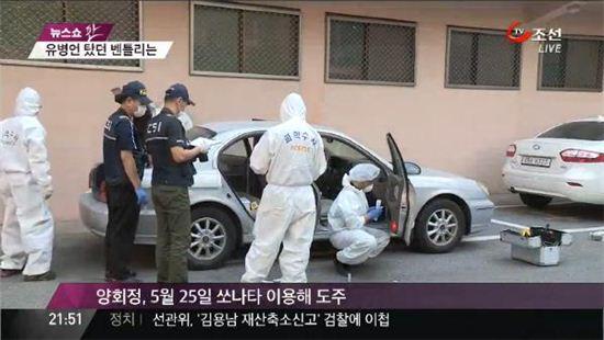 양회정씨가 도주 시 이용한 쏘나타 차량(사진: TV조선 방송화면 캡처)