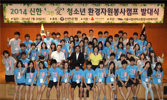 30일 서울시립대학교 강당에서 열린 청소년 환경 자원봉사 캠프 발대식에서 관계자들과 참가자들이 기념촬영을 하고 있다.