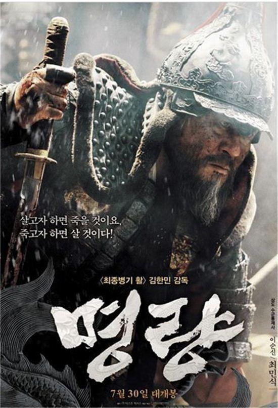 연일 관객수 최고 기록을 세우고 있는 영화 '명량' (사진: CJ 엔터테인먼트 제공)
