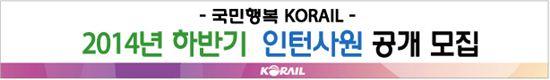 '코레일 채용' 2014 하반기 인턴사원 공개 모집(사진: 코레일 홈페이지 캡처)