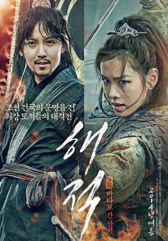 영화 '해적' 포스터