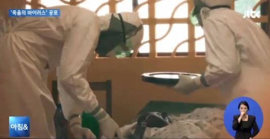 에볼라 바이러스 공포가 세계적으로 확산되고 있다.(사진: JTBC 방송캡처)
