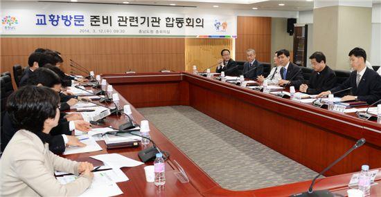 충남도 교황방문 준비 합동회의 모습