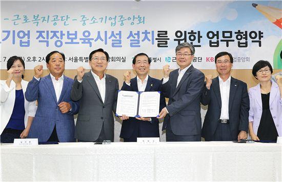 김기문 중소기업중앙회장(왼쪽 세번째), 박원순 서울특별시장(가운데), 이재갑 근로복지공단 이사장(오른쪽 세번째).