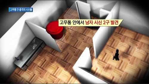 포천 살인사건 용의자 검거 (사진: 채널A 방송화면 캡처)
