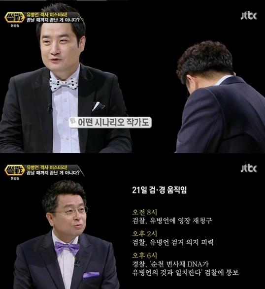 썰전 이철희 유병언 변사체 관련 생각(사진:JTBC 썰전 캡처)