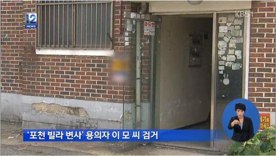 포천빌라사건 살인용의자 이모씨 검거(사진: KBS 방송화면 캡처)