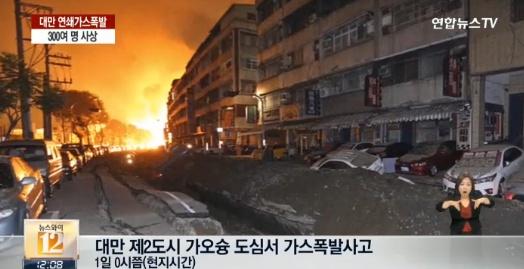 대만 가오슝에서 가스폭발 사고가 발생했다. (사진: 뉴스Y 방송캡처)