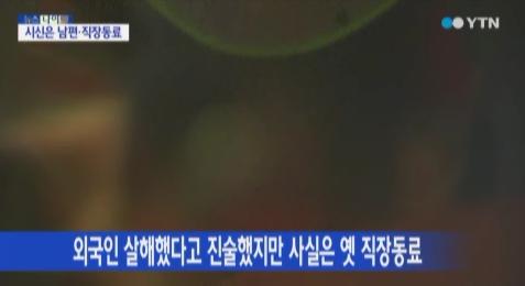 포천빌라살인사건.발견된 시신 2개중 1개. 40대 내국인 것으로 밝혀져(사진:YTN 캡처)
