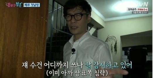꽃보다 청춘(사진:tvN 캡처)