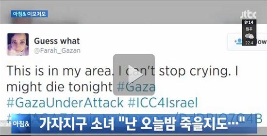 16세 팔레스타인 가자지구 소녀의 외침(사진:JTBC 캡처)