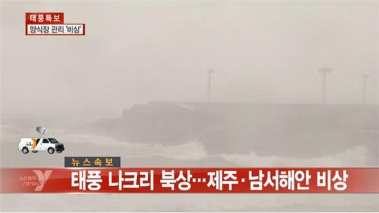 태풍 나크리 북상.제주 남서해안 비상(사진:뉴스와이 캡처)