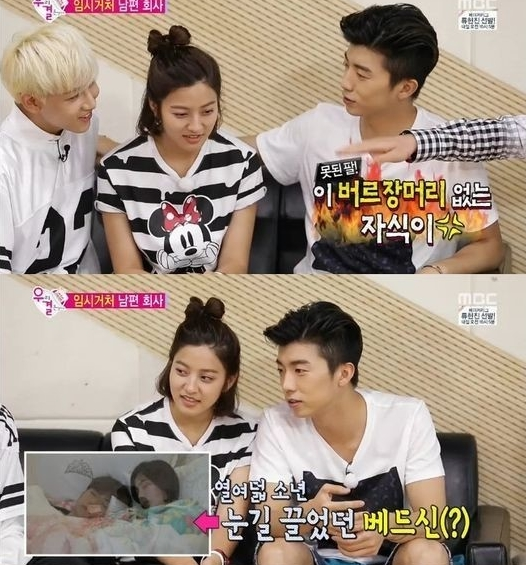 갓세븐 박세영에 호감 표시. 우영 버럭(사진:MBC '우리 결혼 했어요' 캡처)