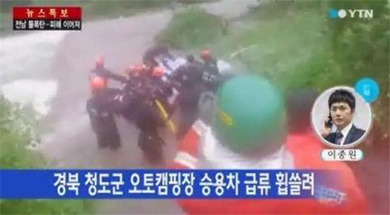 태풍 나크리로 인한 인명피해가 발생한 청도(사진: YTN 방송화면 캡처)