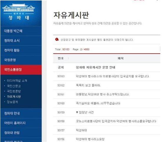 청와대 자유게시판에 게재된 덕성여대 관련 글(사진: 청와대 홈페이지 캡처)