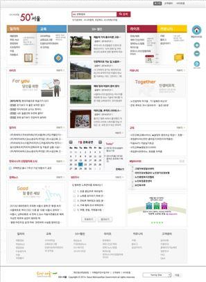 ▲서울시가 4일부터 운영하는 시니어포털 '50+서울' 메인화면(사진제공=서울시)