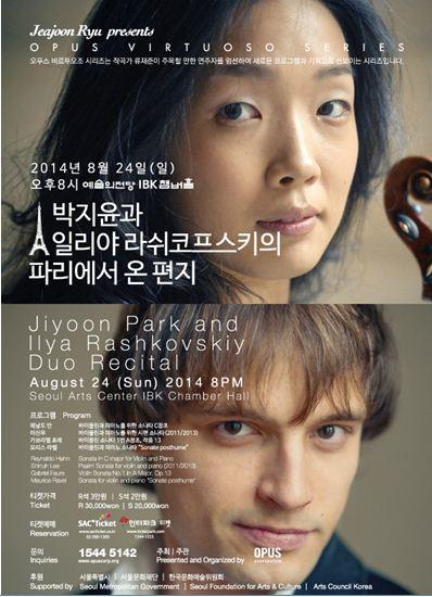 박지윤과 일리야 라쉬코프스키의 '파리에서 온 편지'