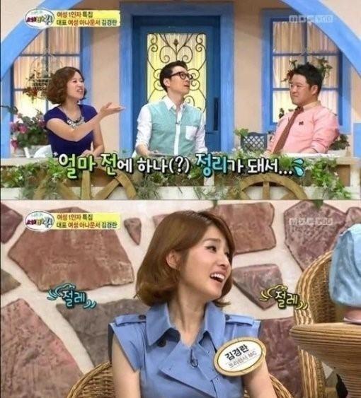 송재희와의 결별 소식을 전한 김경란 아나운서(사진:MBC '세바퀴' 방송 캡처)