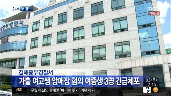 김해 여고생 살인사건의 전말이 드러났다. (사진:MBC 방송 캡처)