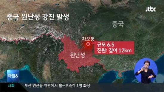 중국 윈난성 지진 발생(사진: JTBC 방송화면 캡처)