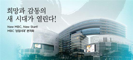 상암동 MBC 신사옥 전경(사진: MBC 공식 블로그 'M톡' 제공)