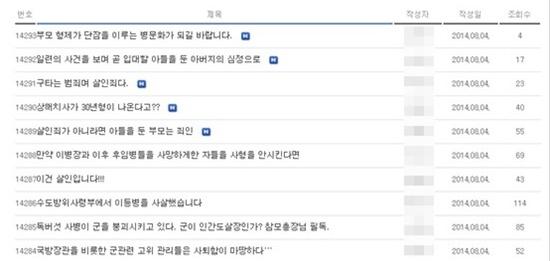 국방부 홈페이지에 윤일병 사건에 대한 국민들의 비난 여론이 쏟아지고 있다.(사진: 국방부 홈페이지 캡처)