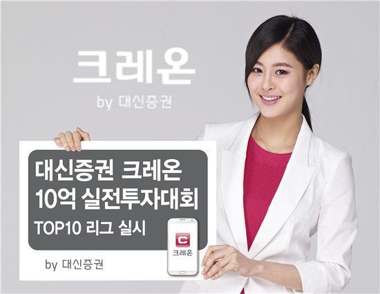 대신증권이 '크레온 10억 실전투자대회 TOP 10리그'를 오는 29일까지 실시한다.