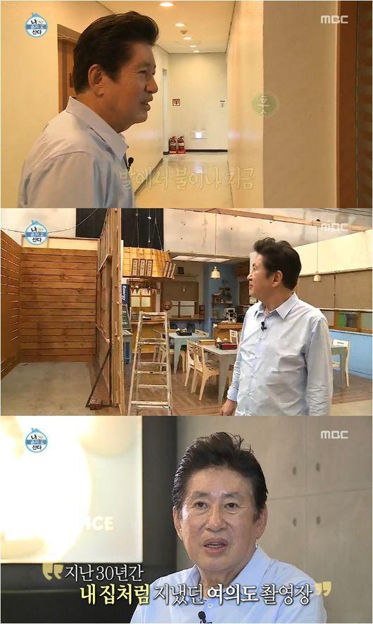 여의도 MBC 이전에 아쉬움을 드러낸 김용건(사진: MBC 방송화면 캡처)