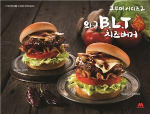 모스버거가 구루메 와규버거 시리즈 2탄 '와규BLT버거'를 2개월 간 한정 판매한다.