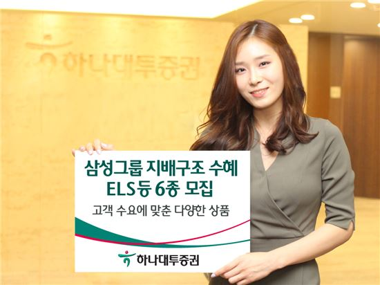 하나대투증권, 삼성그룹 지배구조 수혜 ELS 등 6종 모집