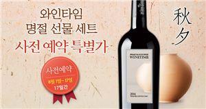 와인타임이 추석을 맞아 품격을 담은 추석 와인 선물세트 62종을 선보인다.