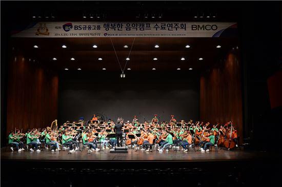 BS금융그룹 음악캠프 수료연주회