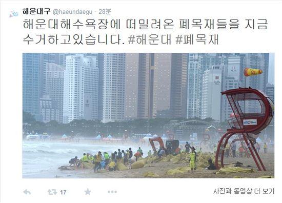 해운대 앞바다에 폐목재가 떠밀려와 수거작업이 한창이다.(사진: 해운대구 트위터)