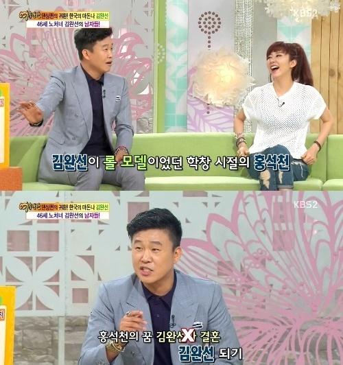 홍록기(사진:KBS 2TV '여유만만' 방송 캡처)