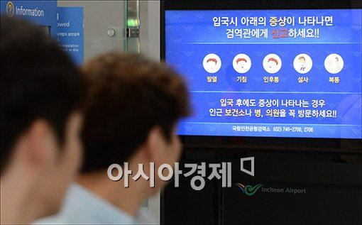 ▲인천공항에서 에볼라 검역작업이 진행 중이다.