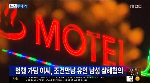 MBC 뉴스 캡쳐