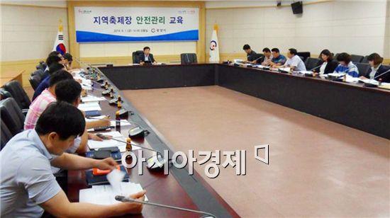 광양시는 지역축제장 안전관리 공무원을 대상으로  교육을 실시했다.