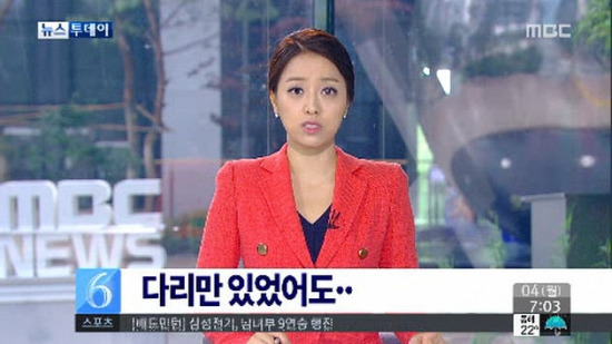 청도 삼계계곡 사고(사진: MBC 방송화면 캡처)