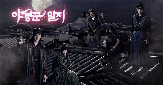 '야경꾼일지' /MBC 홈페이지 발췌