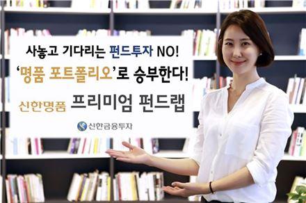 신한금융투자, '신한명품 프리미엄 펀드랩' 출시
