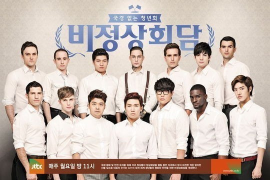비정상회담 출연진(사진: JTBC 방송화면 캡처)